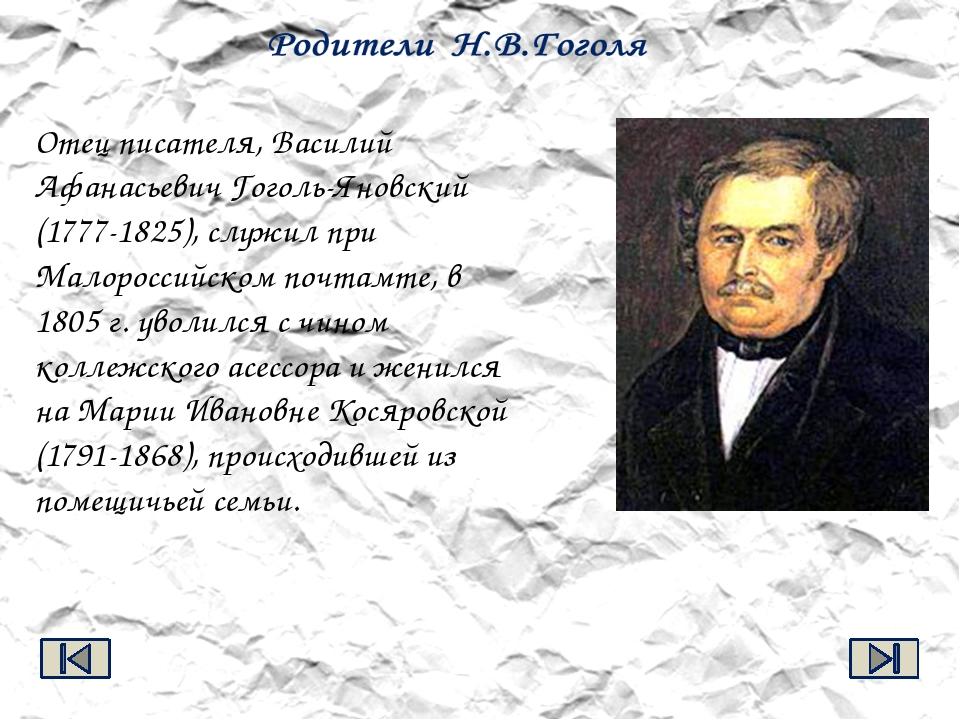 Отец писателя, Василий Афанасьевич Гоголь-Яновский (1777-1825), служил при М...