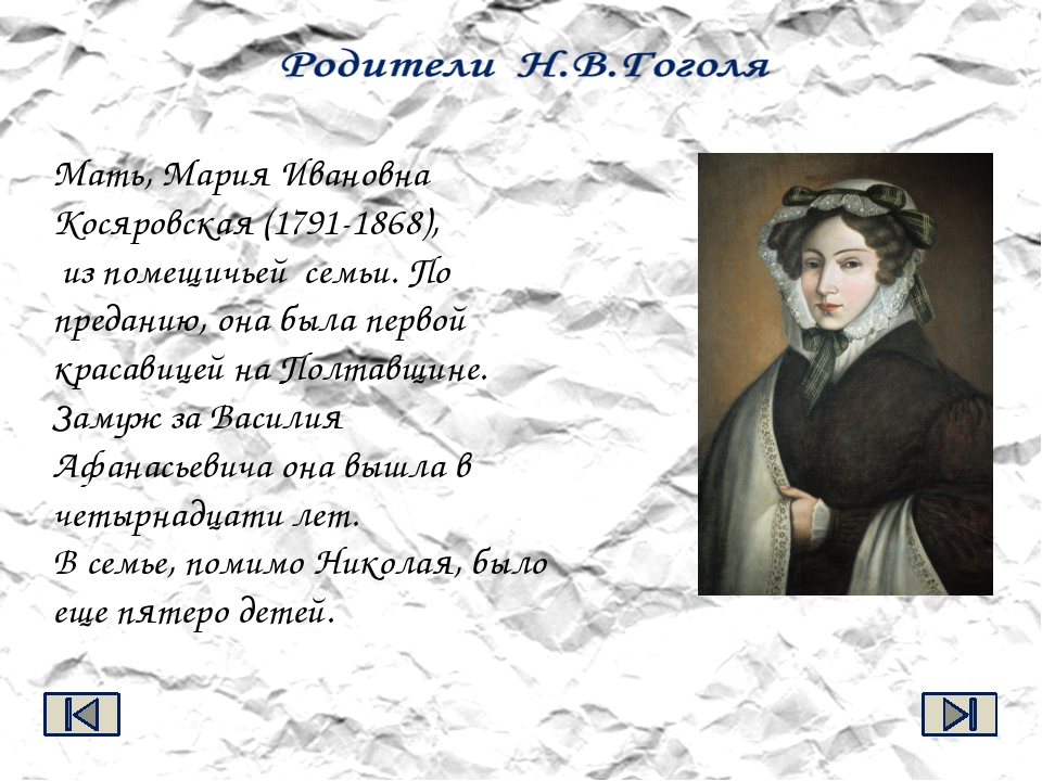 Мать, Мария Ивановна Косяровская (1791-1868), из помещичьей семьи. По предан...