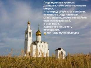 Пуще мужества кротость Давидова, свою волю терпеньем смирял, Чтоб народ убере