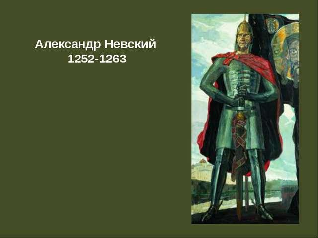 Александр Невский 1252-1263