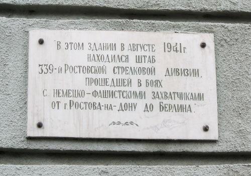 Памятная доска 339-й Ростовской стрелковой дивизии.