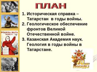 Историческая справка – Татарстан в годы войны. Геологическое обеспечение фрон