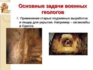Основные задачи военных геологов 7. Применение старых подземных выработок и п