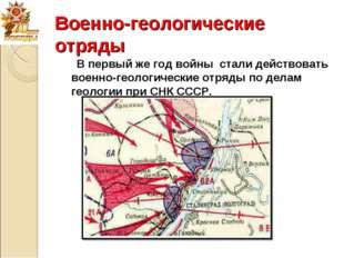 Военно-геологические отряды В первый же год войны стали действовать военно-ге