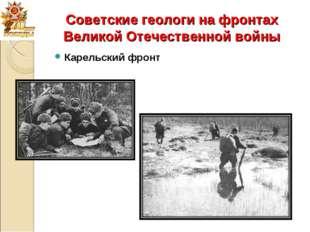 Советские геологи на фронтах Великой Отечественной войны Карельский фронт