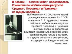 ВКазани— виюне 1942г. образовалась Комиссия помобилизации ресурсов Средн