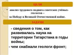 - сведения о том, как развивалась наука на территории Татарстана в годы войн
