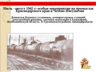 Июль –август 1942 г: особые мероприятия на промыслах Краснодарского края и Че