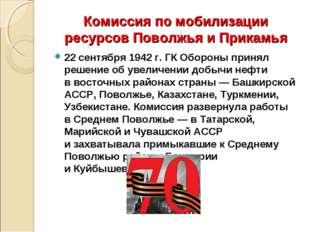 Комиссия по мобилизации ресурсов Поволжья и Прикамья 22сентября 1942г. ГКО