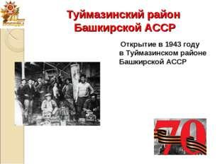 Туймазинскийрайон Башкирской АССР Открытие в 1943 году вТуймазинскомрайоне