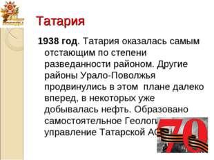 Татария 1938 год. Татария оказалась самым отстающим по степени разведанности