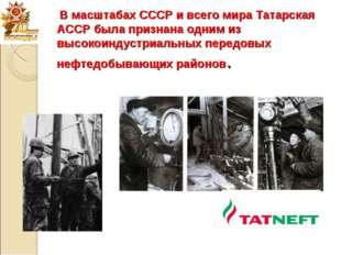 В масштабах СССР и всего мира Татарская АССР была признана одним из высокои