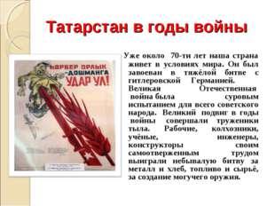 Татарстан в годы войны Уже около 70-ти лет наша страна живет в условиях мира.