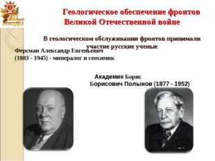 Геологическое обеспечение фронтов Великой Отечественной войне В геологическо