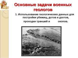 Основные задачи военных геологов 1. Использование геологических данных для по