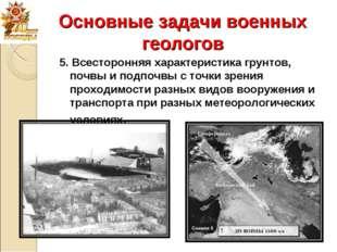 Основные задачи военных геологов 5. Всесторонняя характеристика грунтов, почв