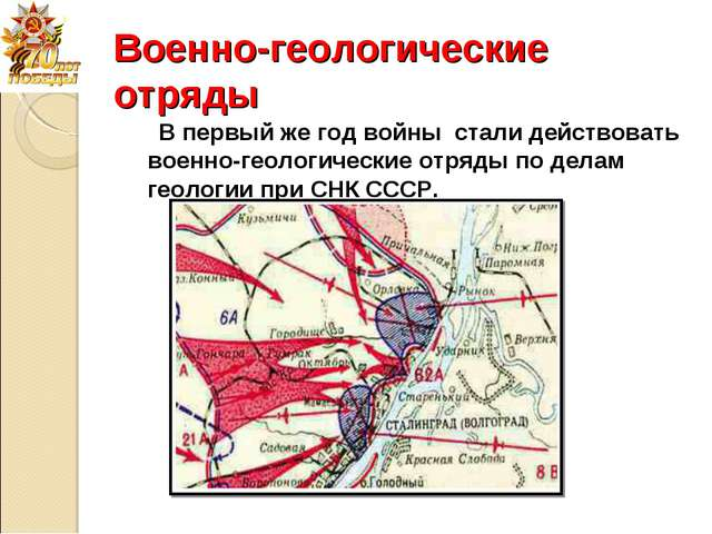 Военно-геологические отряды В первый же год войны стали действовать военно-ге...
