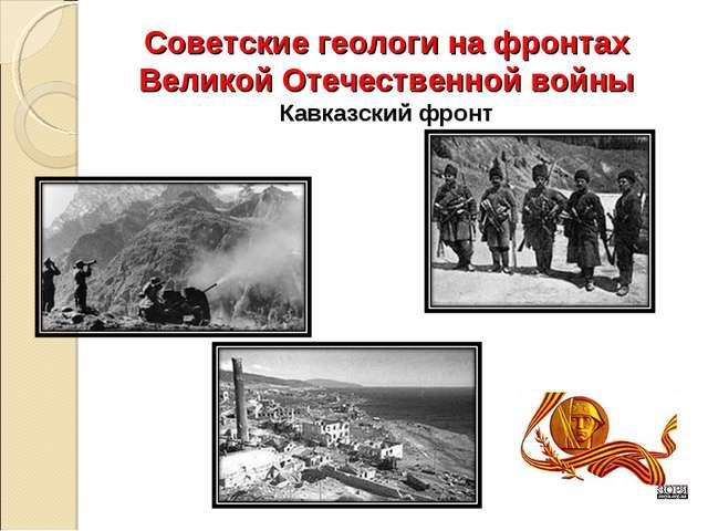 Советские геологи на фронтах Великой Отечественной войны Кавказский фронт