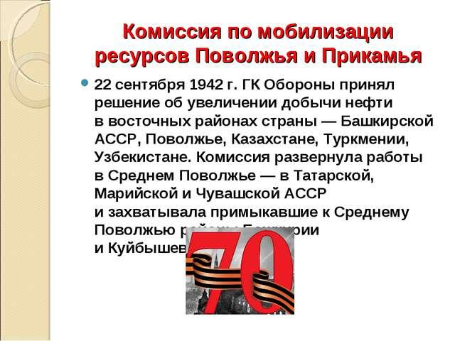 Комиссия по мобилизации ресурсов Поволжья и Прикамья 22сентября 1942г. ГКО...