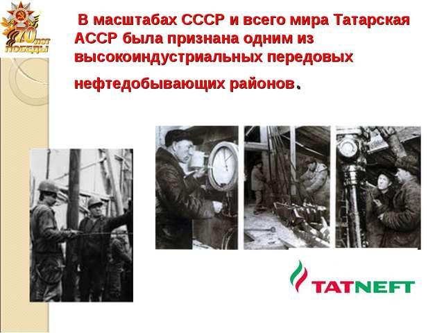 В масштабах СССР и всего мира Татарская АССР была признана одним из высокои...