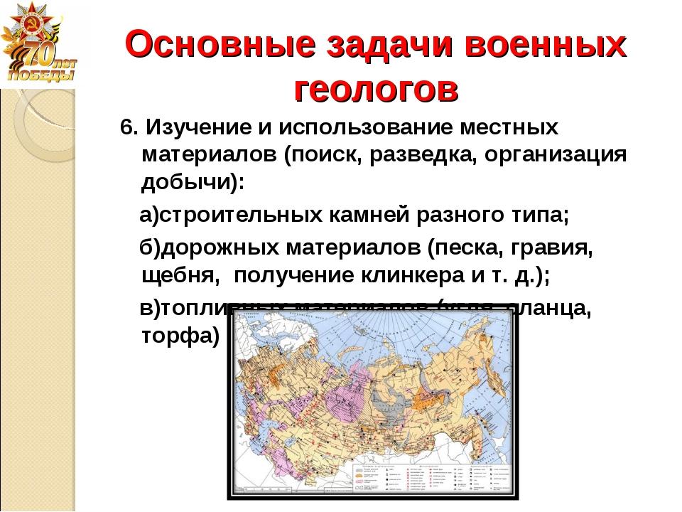 Основные задачи военных геологов 6. Изучение и использование местных материал...