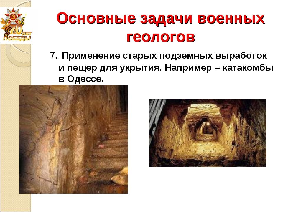 Основные задачи военных геологов 7. Применение старых подземных выработок и п...