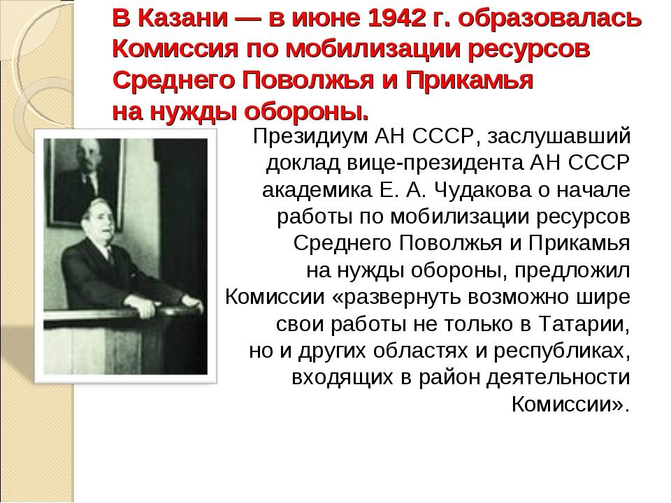 ВКазани— виюне 1942г. образовалась Комиссия помобилизации ресурсов Средн...