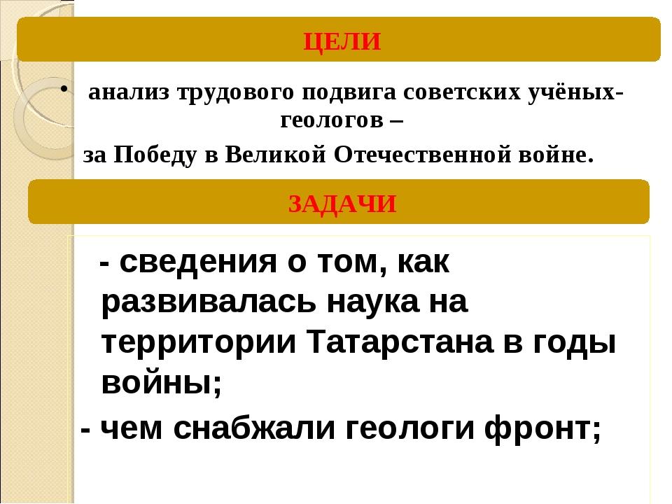 - сведения о том, как развивалась наука на территории Татарстана в годы войн...