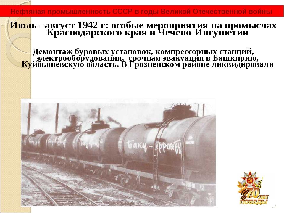 Июль –август 1942 г: особые мероприятия на промыслах Краснодарского края и Че...