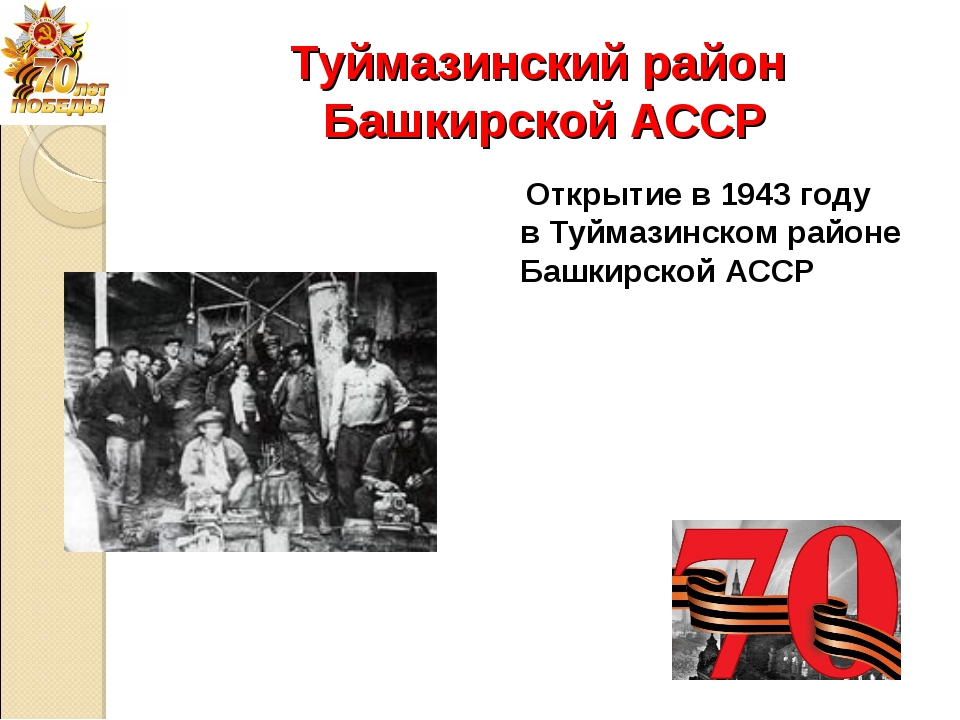 Туймазинскийрайон Башкирской АССР Открытие в 1943 году вТуймазинскомрайоне...