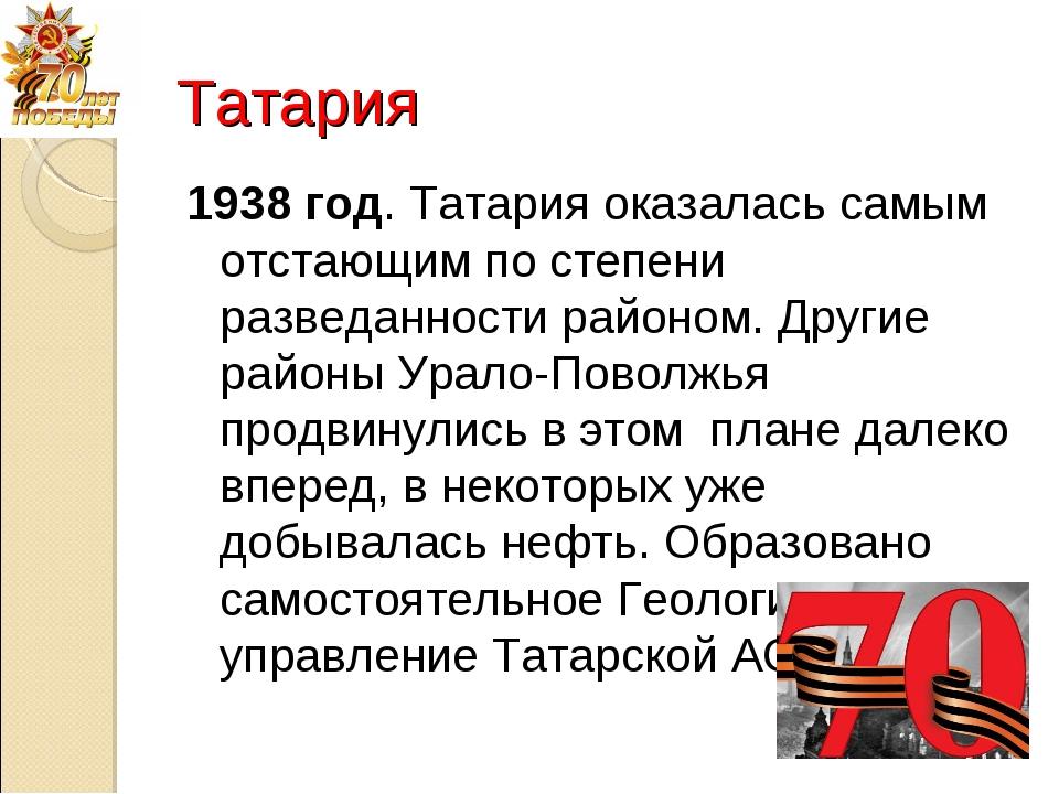 Татария 1938 год. Татария оказалась самым отстающим по степени разведанности...