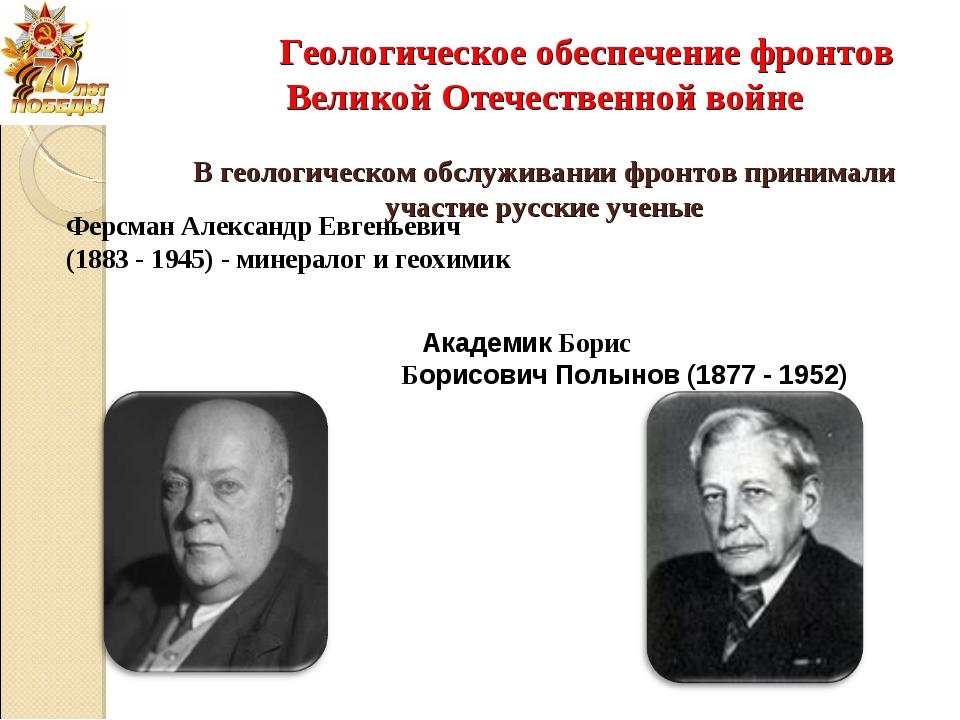 Геологическое обеспечение фронтов Великой Отечественной войне В геологическо...