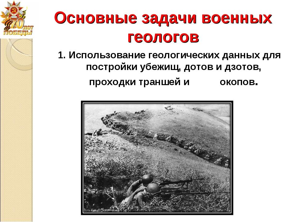 Основные задачи военных геологов 1. Использование геологических данных для по...