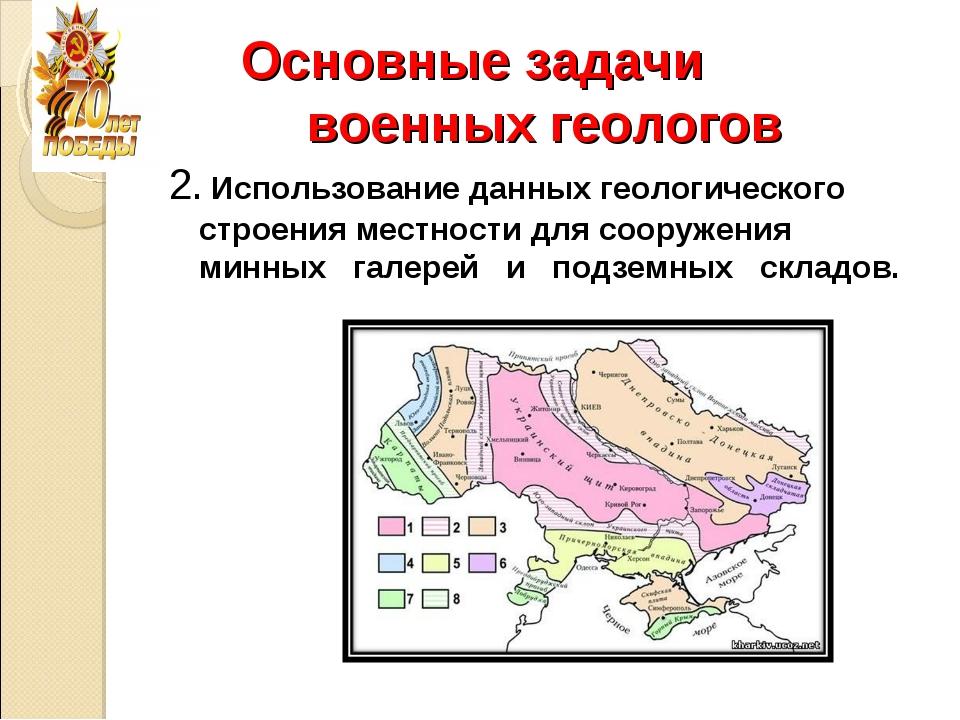 Основные задачи военных геологов 2. Использование данных геологического строе...