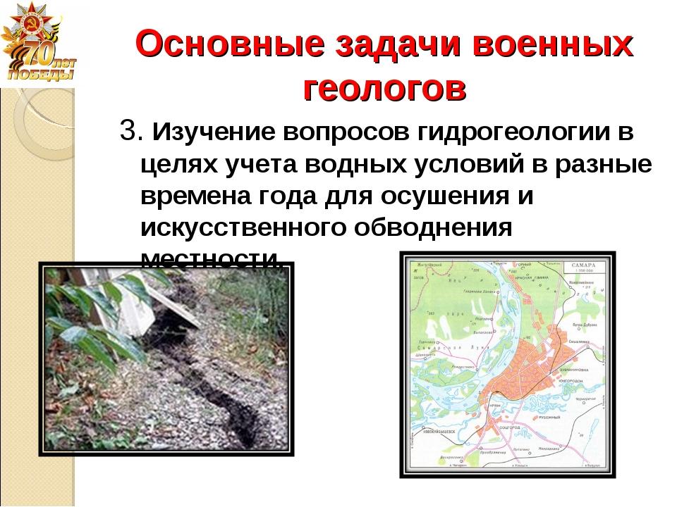 Основные задачи военных геологов 3. Изучение вопросов гидрогеологии в целях у...