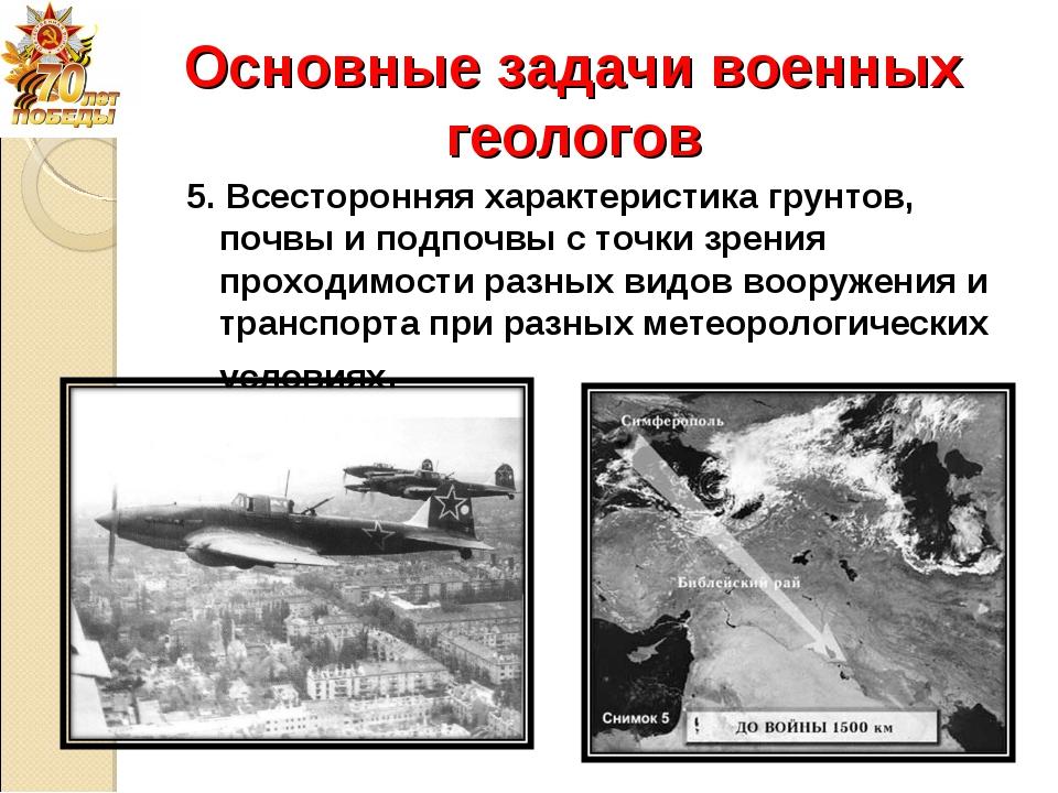 Основные задачи военных геологов 5. Всесторонняя характеристика грунтов, почв...