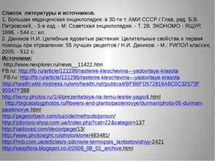 Список литературы и источников. 1. Большая медицинская энциклопедия: в 30-ти