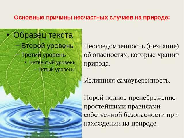 Основные причины несчастных случаев на природе: Неосведомленность (незнание)...