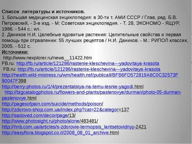 Список литературы и источников. 1. Большая медицинская энциклопедия: в 30-ти...