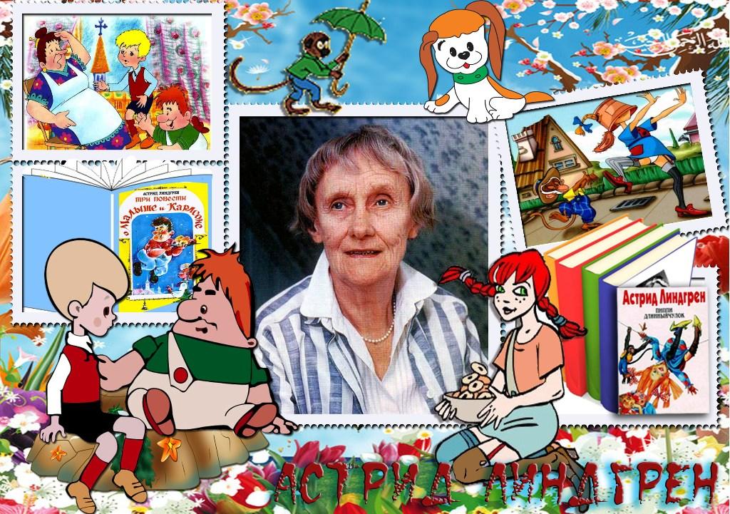 http://www.bk-detstvo.narod.ru/lindgren_plakat_2.jpg