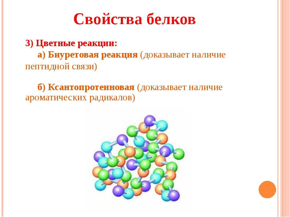 наблюдение изучение свойств белков свертывание белков мне них одна