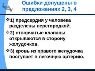 Ошибки допущены в предложениях 2, 3, 4 1) предсердия у человека разделены пер