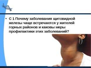 С 1 Почему заболевания щитовидной железы чаще встречаются у жителей горных ра