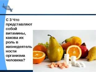 С 3 Что представляют собой витамины, какова их роль в жизнедеятельности орган