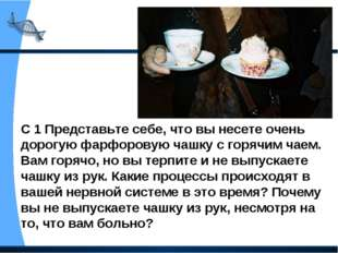 С 1 Представьте себе, что вы несете очень дорогую фарфоровую чашку с горячим