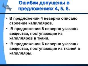 Ошибки допущены в предложениях 4, 5, 6. В предложении 4 неверно описано строе