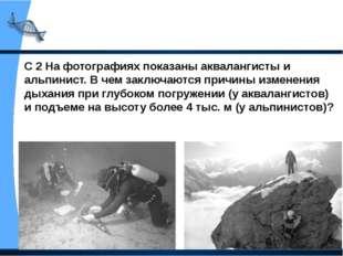 С 2 На фотографиях показаны аквалангисты и альпинист. В чем заключаются причи