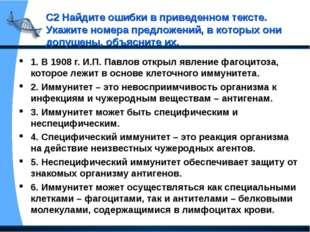 1. В 1908 г. И.П. Павлов открыл явление фагоцитоза, которое лежит в основе кл