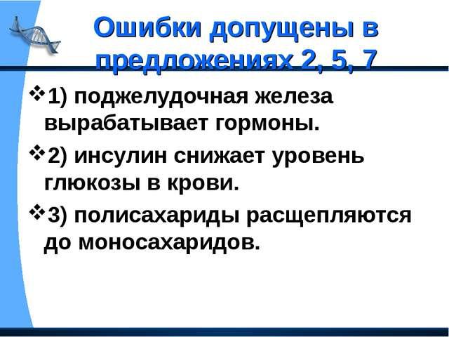 Ошибки допущены в предложениях 2, 5, 7 1) поджелудочная железа вырабатывает г...