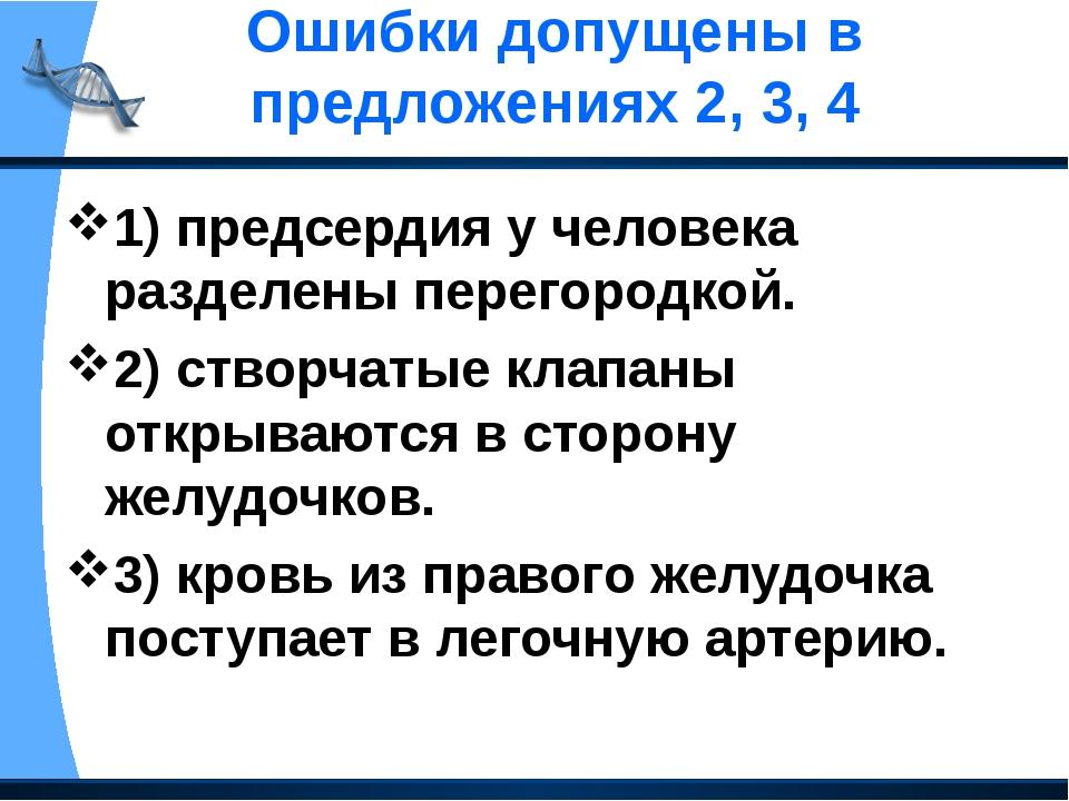 Ошибки допущены в предложениях 2, 3, 4 1) предсердия у человека разделены пер...